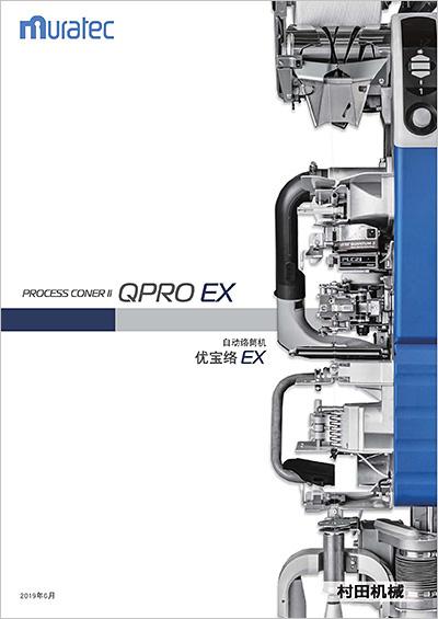 QPRO EX(优宝络 EX)
